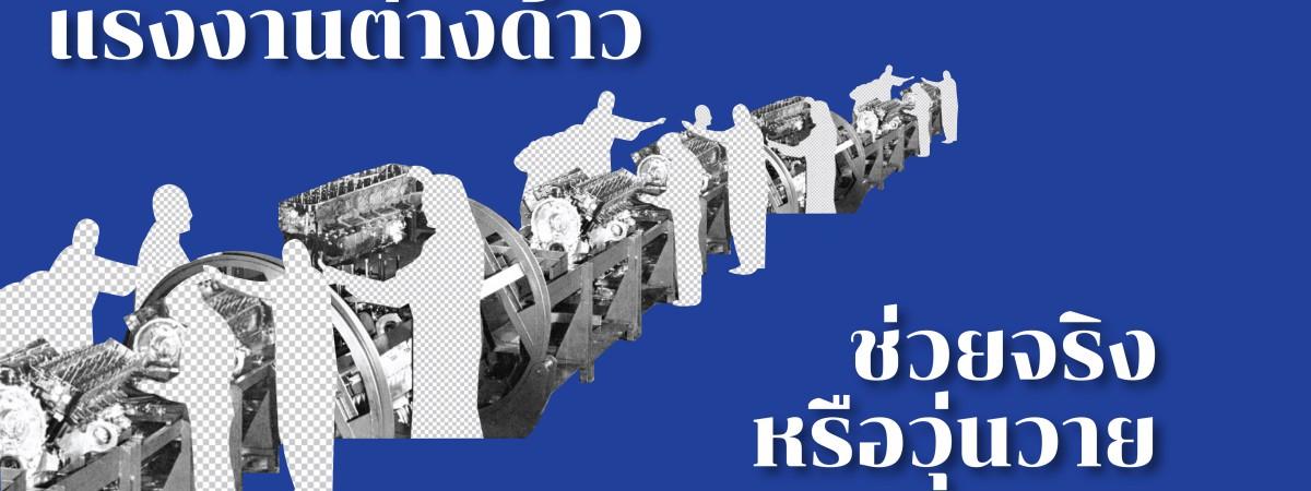 """Thammasat Economic Focus ครั้งที่ 12 :  """"แรงงานต่างด้าว ช่วยจริงหรือวุ่นวาย"""" : New"""